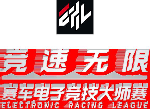 Xtreme 锐客专业赛车俱乐部 ERL赛车电子竞技大师赛