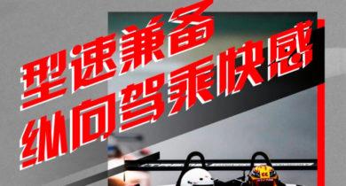 赛车培训 型速兼备 2020 XTREME赛道驾驶体验课程火热开班