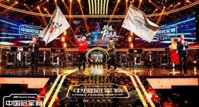 2020赛季F1电竞中国冠军赛圆满落幕 EAD车队夺得发展联盟总冠军